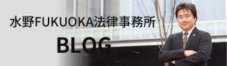 水野FUKUOKA法律事務所BLOG