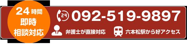 24時間即時無料相談対応 092-519-9897 弁護士が直接対応 六本松駅から好アクセス