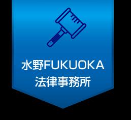 水野FUKUOKA法律事務所